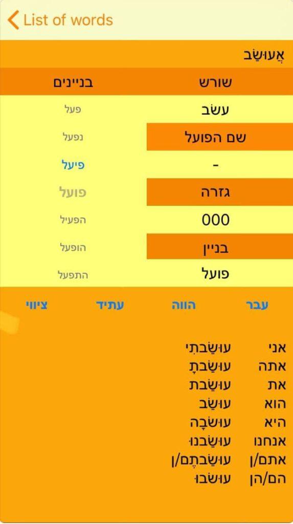 Скриншот из приложения Hebrew Verbs