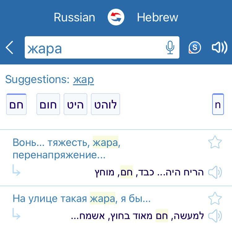 Скриншот из приложения Reverso Context