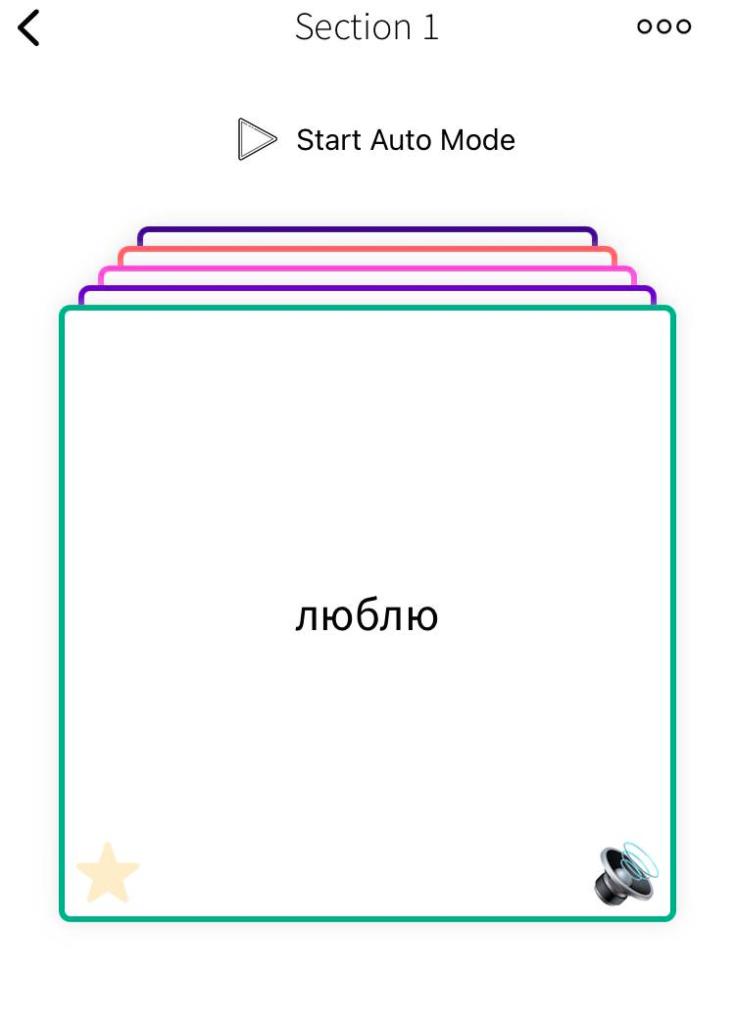 Скриншот из приложения Flashcards