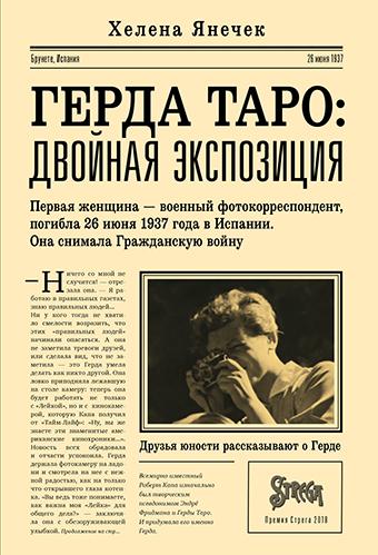 Обложка книги Хелены Янечек «Герда Таро. Двойная экспозиция»