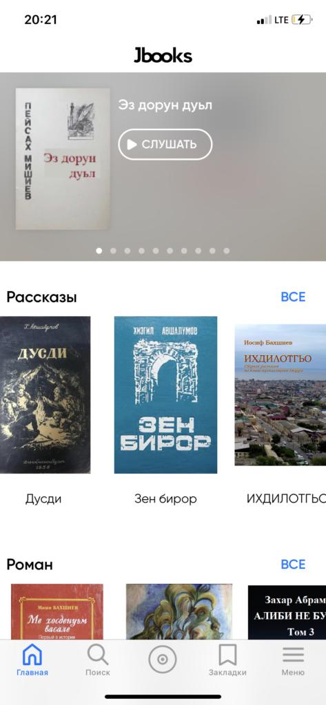 Скриншот из приложения JBooks