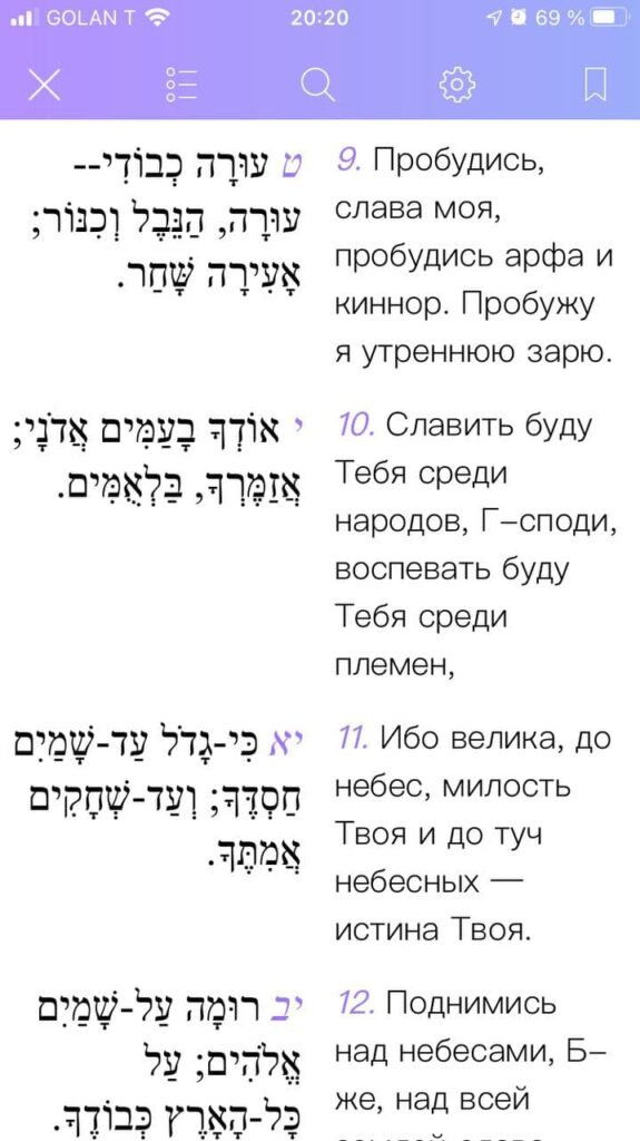 Скриншот из приложения «ТаНаХ»